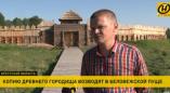 1 июня Беловежская пуща приглашает на открытие археологического музея под открытым небом. Афиша