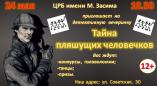 24 мая в 18.30 районная библиотека имени Засима приглашает подростков на детективную вечеринку