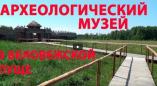 Археологический музей в Беловежской пуще(видео)