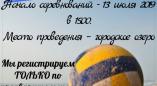Идёт запись людей та турнир по пляжному волейболу на пружанском озере