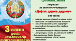 3 ліпеня з 10.00 да 14.00 ЦРБ імя М. Засіма запрашае на святочную праграму «Доўгая дарога дадому»