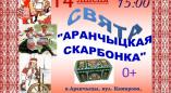 """14 ліпеня пройдзе свята """"Аранчыцкая скарбонка"""""""