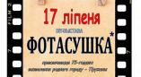 """Запрашаем усіх далучыцца да фотасушкі 17.07.2019 з 10.00 па 18.00 на тэрасе """"Пружанскага палацыку"""""""
