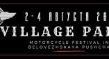 """Со 2 по 4 августа в Пружанском районе пройдёт мотоциклетный фестиваль """"Village party 2019"""""""