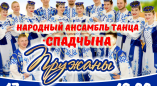 "17 августа - концерт народного ансамбля танца ""Спадчына"" в Пружанах!"