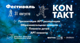 31 августа в Беловежской пуще пройдет фестиваль КОNTAKT как финальный этап волонтёрского лагеря