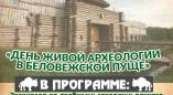 24 августа Национальный парк «Беловежская пуща» приглашает на OPEN AIR FEST «ПАЗНАННЕ МIНУЛАГА»