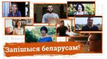 """Мать 13 детей из Пружан и другие жители разных стран: """"Запишись беларусом на переписи населения!"""""""