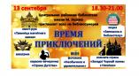 13 сентября с 18.30 до 21.00 районная библиотека приглашает на библиосумерки «Время приключений»