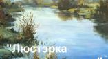 12 верасня ў 15.00 - адкрыццё выставы ў Ружанскім палацы!