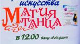 "22 сентября - ""Магия танца"" в Пружанах!"