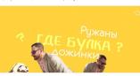Первый влог Евгения Булки и сразу из Ружан! Смотрите его видео с Дожинок!
