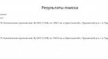 Республиканский сайт аукционов предлагает здания в городском посёлке Пружаны