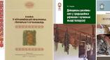 У бібліятэкі горада Пружаны паступілі новыя кнігі