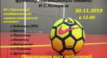 30 ноября в Пружанах стартует мини-футбольный турнир