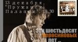 У пятніцу 13 снежня ў Пружанскім палацыку пройдзе канцэрт гурта Садъ