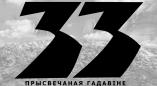17 снежня ў Пружанскім палацыку адчыніцца гукавая выстава да 33-яй гадавіны Чарнобыльскай катастрофы