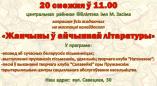 20 снежня ў 11.00 цэнтральная раённая бібліятэка імя М. Засіма запрашае на мастацкі калейдаскоп