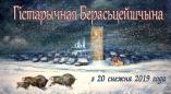 20 снежня, у 16.00 у Пружанах адкрыццё выставы ЖЫВАПІС СЯРГЕЯ КАЗАКА.ГІСТАРЫЧНАЯ БЕРАСЦЕЙШЧЫНА
