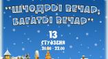"""13 студзеня - народнае свята """"Шчодры вечар, багаты вечар"""" на плошчы Пружан"""