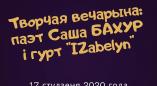 17 студзеня — творчая вечарына: паэт Саша Бахур і гурт «IZabelyn» у Пружанах. Уваход свабодны
