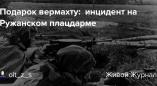 """Как из-за некомпетентности командиров Красной Армии вермахт получила в """"подарок"""" 2 советских солдат"""