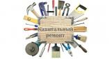 В каких домах в Пружанах и Пружанском раёне сделают капитальный ремонт в 2020-2021 годах? Читайте!