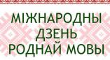 У пятніцу 21 лютага - Усеагульная беларуская дыктоўка і Барадулінскія чытанні ў Пружанах!