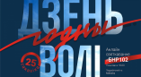 БНР — 102 года. День Воли в этом году пройдет онлайн. Трансляция начнется 25 марта в 18.00(ссылка)