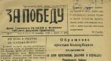 Пакуль Ружаны былі раённым цэнтрам, яны мелі сваю ўласную газету. Мы знайшлі нумар ад 14.12.1944