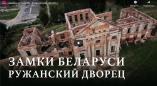 Два видеорепортажа про Ружанский дворец