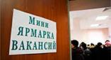 Мини-ярмарка вакансий пройдет в управлении по труду, занятости и социальной защите Пружанского РИК