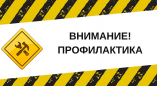 В Пружанах аквапарк и бассейн закрываются для проведения профилактических работ до 01.06.2020г.