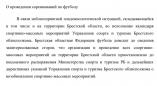 ОфициальноеПисьмо:Организация всех спортивно-массовых мероприятий в Брестской области приостановлено