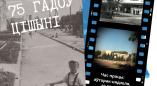 З 9 па 16 мая на тэрасе Пружанскага палацыку - фотаздымкі, як змянілася аблічча Пружанаў за 75 гадоў