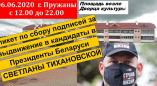 Завтра в Пружанах с 12.00 до 22.00 возле Дворца Культуры пройдёт пикет по сбору подписей за Светлану