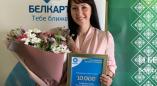 Поздравляем жительницу Пружан с выигрышем 10 000 рублей в рекламной игре!