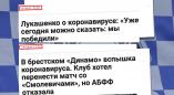 Лукашенко объявил о победе над коронавирусом, но кое-где в Брестской области только началась вспышка