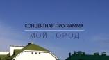 Афиша концерта к Дню Освобождения Пружан от фашизма