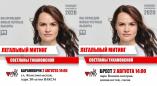 Завтра на митингах Тихановской в Бресте и Барановичах выступит оперная звезда Маргарита Левчук.Едем?