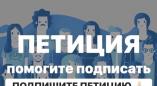 Подпишите:Участие жителей г. Пружан и Пружанского района в управлении делами общества и государства
