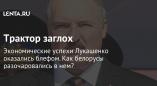 """Российские СМИ:""""Экономические успехи Лукашенко оказались блефом. Как белорусы разочаровались в нем?"""""""