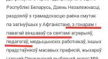 Жители Пружан недоумевают: депутат говорит, что он поздравлял учителей, но праздника то ещё не было