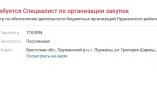 Центр по обесп-ию деят-ти бюджетных орг-ий Пружанского р-на ищет специалиста по организации закупок