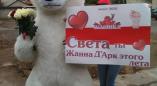 Ещё один фоторепортаж про то, как в Пружанах близкие оригинально встретили активистку из ИВС