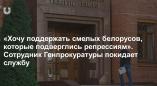 «Хочу поддержать белорусов, которые подверглись репрессиям». Уволились топ-сотрудники Генпрокуратуры