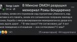 Пресс-секретарь православной церкви назвал разгром мемориалов Бондаренко «сатанинским»
