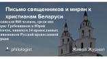 Чтобы в Беларуси больше никто не был унижен, избит, подвернут пыткам или убит из-за своих убеждений