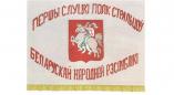 За независимую Беларусь под БЧБ-флагом. Рассказываем о восстании, начавшемся 100 лет назад в 1920г.