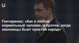 9-кратный лучший тренер Беларуси Гончаренко: Я против, когда омоновцы бьют простой белорусский народ